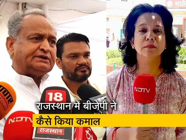 Videos : राजस्थान: विधानसभा चुनावों के कुछ महीने बाद आखिर बीजेपी ने कैसे हासिल की जीत