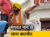Video : AAP नेता भगवंत मान ने की NDTV से खास बातचीत