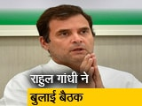 Video : राहुल गांधी के घर पर बैठक, कांग्रेस के कई बड़े नेता होंगे मौजूद