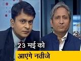 Video : रवीश कुमार का प्राइम टाइम: अधिकतर एग्ज़िट पोल्स के मुताबिक एनडीए की सरकार