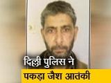Video : दिल्ली पुलिस ने पकड़ा 2 लाख का इनामी जैश आतंकी