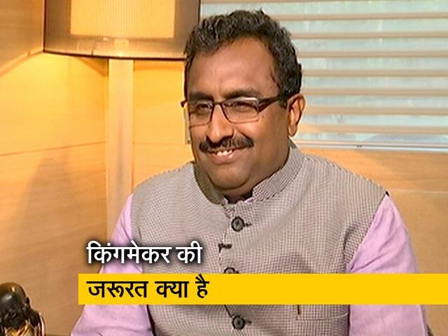 Video : NDTV से बोले BJP नेता राम माधव- हमारे पास किंग है, किंगमेकर की जरूरत क्या है