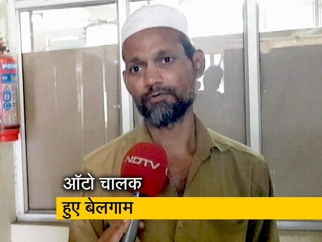 Videos : महाराष्ट्र में आटो चालकों की मनमानी