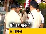 Video : असम: ग्रेनेड धमाके में 6 लोग घायल
