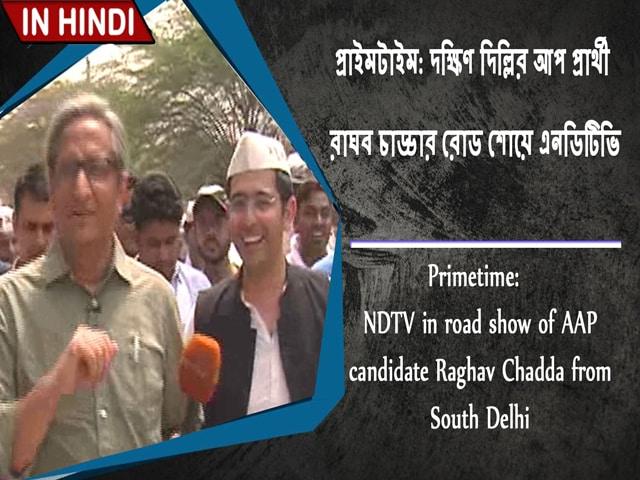 Video : প্রাইমটাইম: দক্ষিণ দিল্লির আপ প্রার্থী রাঘব চাড্ডার রোড শোয়ে এনডিটিভি