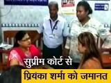 Video : ममता मीम केस: प्रियंका की बेल