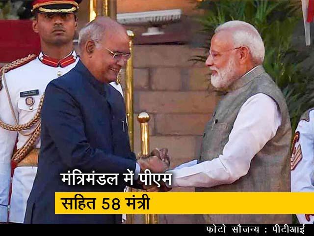 Videos : प्रधानमंत्री पद के लिए नरेंद्र मोदी ने ली शपथ