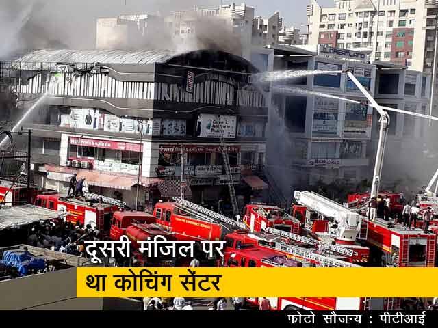 Video : सूरत की बिल्डिंग में आग से 20 की मौत, तीन लोगों पर मामला दर्ज