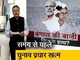 Video : बंगाल में आख़िर कौन मारेगा बाजी?
