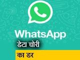 Video : व्हाट्सऐप यूजर्स का डेटा खतरे में?