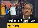 Video : प्राइम टाइम: बेहद खास है पीएम मोदी और अमित शाह का रिश्ता, जानिए रवीश कुमार की नजर से