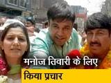 Videos : दिल्ली में चुनाव प्रचार का आखिरी दिन, सड़कों पर दिखे सितारे