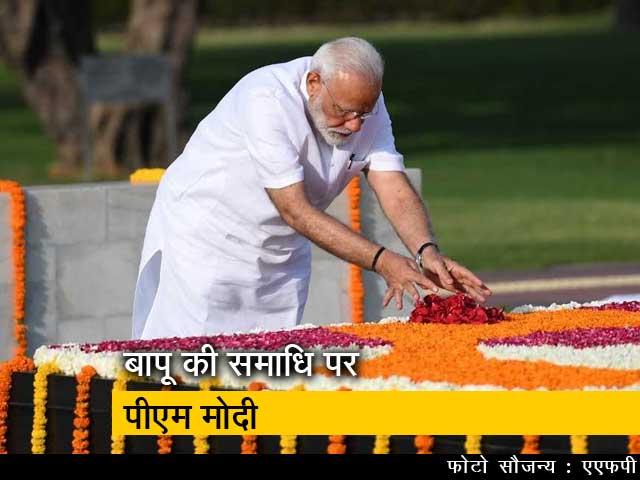 Video : PM मोदी ने महात्मा गांधी को दी श्रद्धांजलि