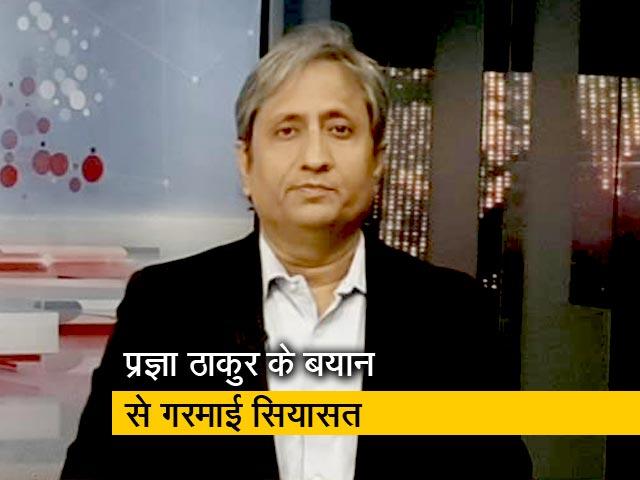 Videos : रवीश कुमार का प्राइम टाइम: गोडसे को हीरो बताने के पीछे राजनीति क्या है?