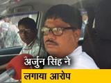 Video : बीजेपी उम्मीदवार अर्जुन सिंह ने लगाया मारपीट का आरोप