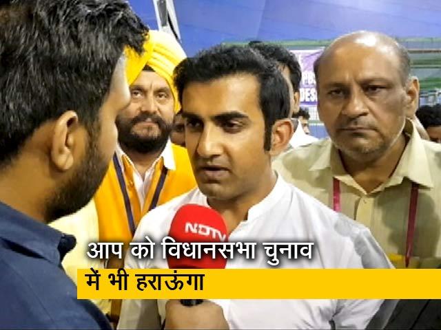 Video : पूर्वी दिल्ली से पूर्व क्रिकेटर गौतम गंभीर जीते