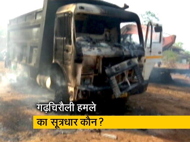 Video : महाराष्ट्र में गढ़चिरौली हमले का कौन है मास्टरमाइंड?