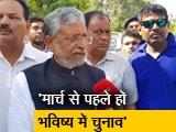 Video : सुशील मोदी भविष्य में होने वाले चुनाव मार्च से पहले कराने की करेंगे आयोग से मांग