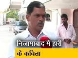 Video : मुख्यमंत्री की बेटी के कविता चुनाव हारीं