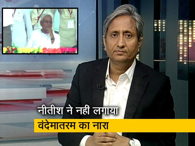 Videos : वंदेमातरम का नारा लगाने में सीएम नीतीश कुमार क्यों नहीं हुए शामिल?
