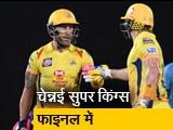 Video : आईपीएल क्वालीफायर 2: चेन्नई आठवीं बार आईपीएल के फाइनल में पहुंचा