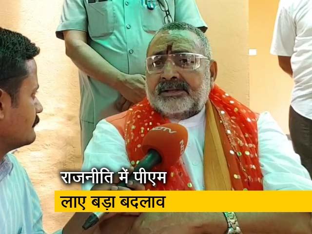 Videos : गिरिराज सिंह ने कहा- पीएम मोदी ने देश की दिशा और दशा बदल दी