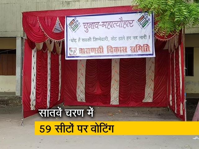 Videos : 59 सीटों पर वोटिंग शुरू, वाराणसी से पीएम मोदी की किस्मत का फैसला आज