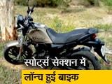 Video : रफ्तार: हीरो ने लॉन्च की अपनी नई  बाइक एक्सट्रीम 200एस