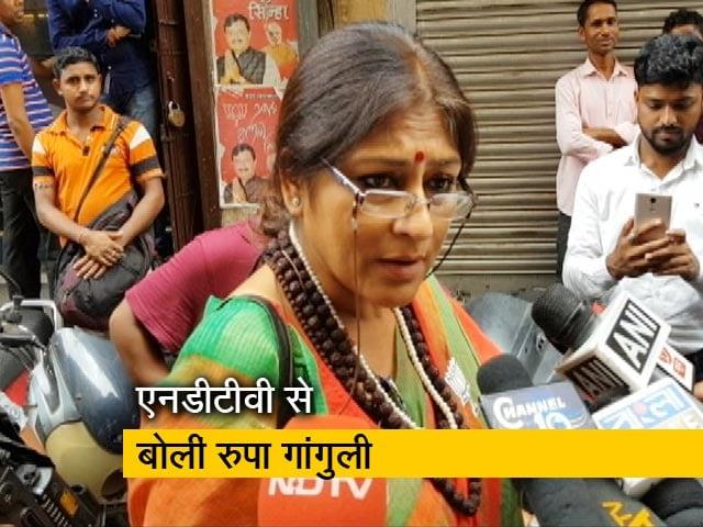 Videos : केंद्र सरकार के सामने पश्चिम बंगाल के लोगों के कामों को करवाएंगे- रुपा गांगुली
