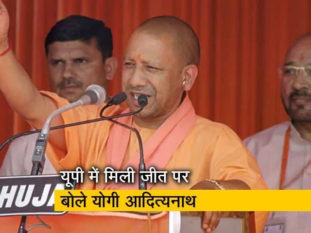 Videos : योगी आदित्यनाथ ने जीत का क्रेडिट बीजेपी के कार्यकर्ताओं, पीएम मोदी और अमित शाह को दिया
