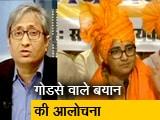 Video : रवीश की रिपोर्ट: गोडसे मामले में विवाद, प्रज्ञा ठाकुर ने मांगी माफी