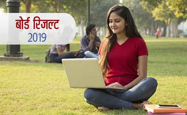 Maharashtra HSC Result 2019: जारी हुआ 12वीं का रिजल्ट, ऐसे करें चेक