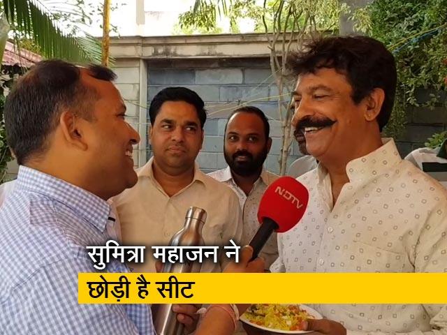 Video : इंदौर में बीजेपी और कांग्रेस के बीच टक्कर
