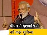 Video : लोकसभा चुनाव में एनडीए की धमाकेदार जीत
