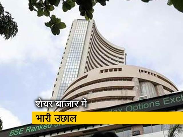 Video : एग्जिट पोल के बाद शेयर बाजार में उछाल,  सेंसेक्स में  900 और निफ्टी में 285 अंक की बढ़त