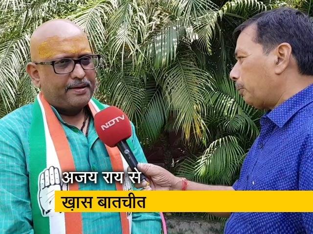 Videos : वाराणसी: कांग्रेस उम्मीदवार अजय राय ने कहा- घर के व्यक्ति के साथ ही खड़े होंगे लोग