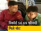 Video : दिल्ली में बीजेपी के नाम रही सभी सातों सीटें