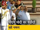 Videos : नेशनल वॉर मेमोरियल जाकर PM मोदी ने किया शहीदों को नमन