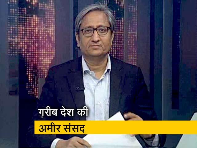 Video : रवीश कुमार का प्राइम टाइम: नई लोकसभा के 88% सांसद करोड़पति हैं