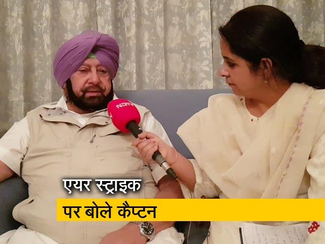 Videos : NDTV से बोले कैप्टन अमरिंदर सिंह- बालाकोट एयर स्ट्राइक एयरफोर्स की उपलब्धि है, PM मोदी की नहीं