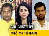 Videos : रणनीति : क्या पीएम पर नरम है चुनाव आयोग?