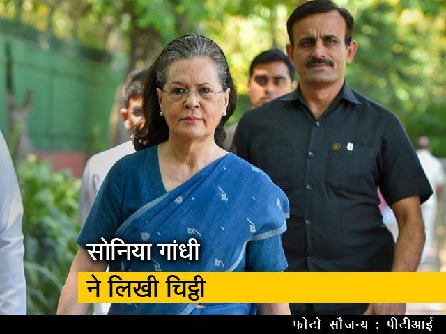 Videos : रायबरेली की जनता का धन्यवाद- सोनिया गांधी