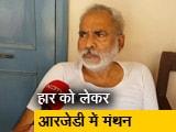 Video : चुनाव में पराजय से आरजेडी विचलित नहीं - रघुवंश प्रसाद सिंह
