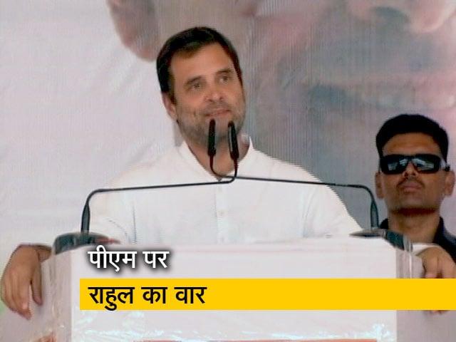 Video : राहुल गांधी का पीएम पर तंज- 56 इंच की छाती है, 7 दिन बाकी हैं