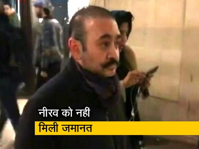 Video : पीएनबी घोटाले के आरोपी नीरव मोदी की जमानत अर्जी खारिज
