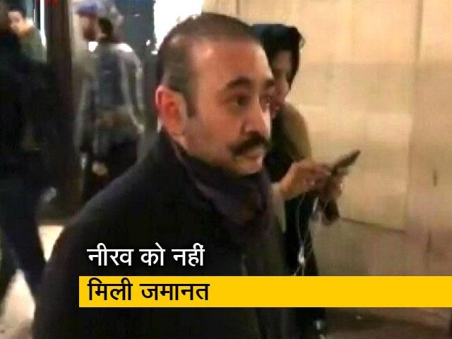 Videos : पीएनबी घोटाले के आरोपी नीरव मोदी की जमानत अर्जी खारिज