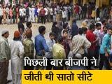 Video : Delhi Exit Poll Results 2019: दिल्ली में बीजेपी को हो सकता है नुकसान