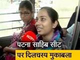 Video : बिहार की पटना साहिब सीट पर दिलचस्प हुआ मुकाबला