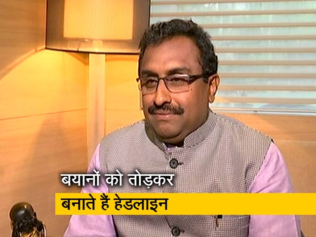Videos : NDTV से बोले BJP नेता राम माधव-हेडलाइन बनाने के लिए मेरे बयानों को तोड़ा-मरोड़ा जाता है