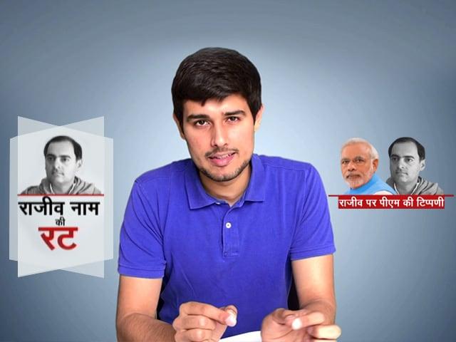 Video : पीएम मोदी द्वारा राजीव गांधी को निशाना बनाए जाने पर क्या कहते हैं YouTuber ध्रुव राठी